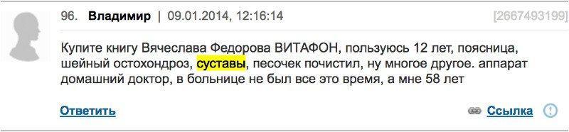 Отзыв с сайта Woman.ru: Владимир - 09.01.2014 - Суставы