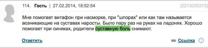 Отзыв с сайта Woman.ru: Гость - 27.02.2014 - Родители суставную боль снимают