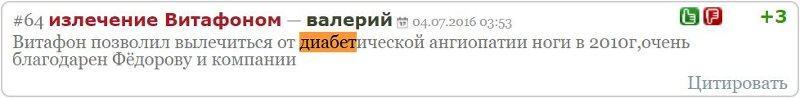 Отзыв с сайта Badbed.ru: Валерий - Витафон позволил вылечиться от диабетической ангиопатии ноги