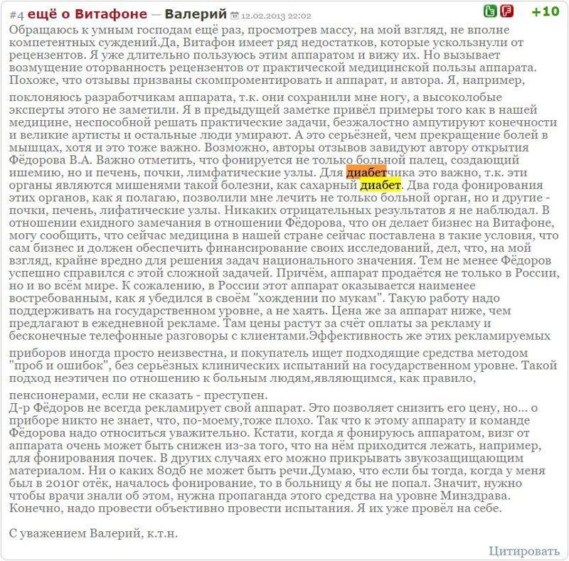 Отзыв с сайта badbed.ru: Валерий - диабет и диабетическая стопа