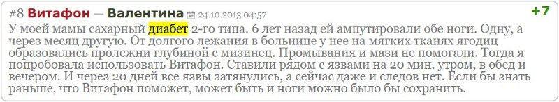 Отзыв с сайта badbed.ru: Валентина - язвы при диабете затянулись