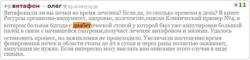 Отзыв с сайта badbed.ru: Олег - диабетическая стопа