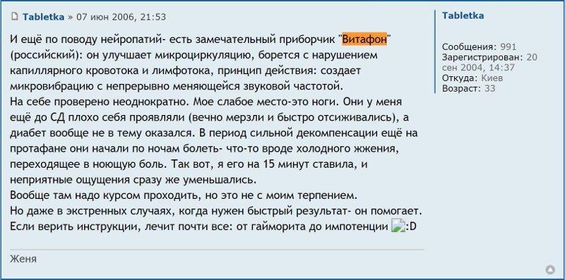 Отзыв с сайта dia-club.ru: Успешное лечение нейропатий витафоном