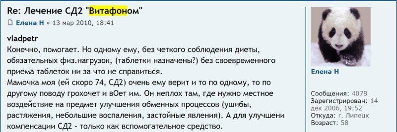 Отзыв с сайта dia-club.ru: Елена - Лечение СД2 Витафоном