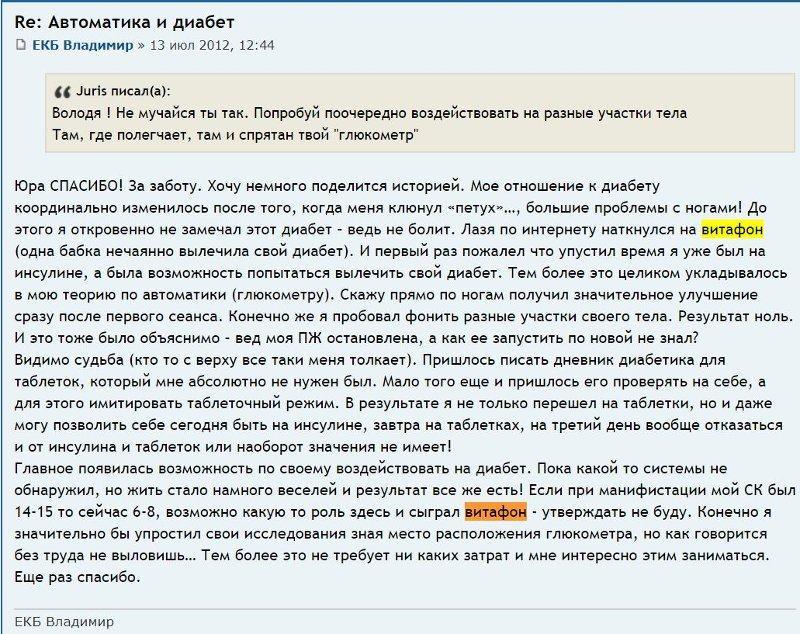 Отзыв с сайта dia-club.ru: Владимир - диабет