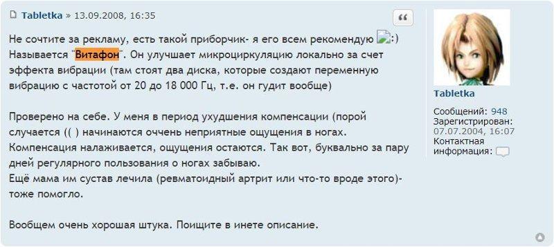 Отзыв с сайта dialand.ru: Диабет - успешное лечение витафоном проверено на себе