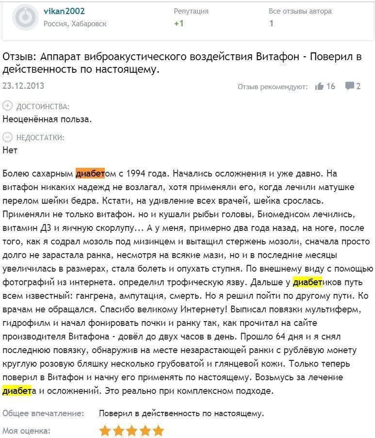 Отзыв с сайта otzovik.com: Диабетическая стопа - поверил в действенность аппарата Витафон по настоящему