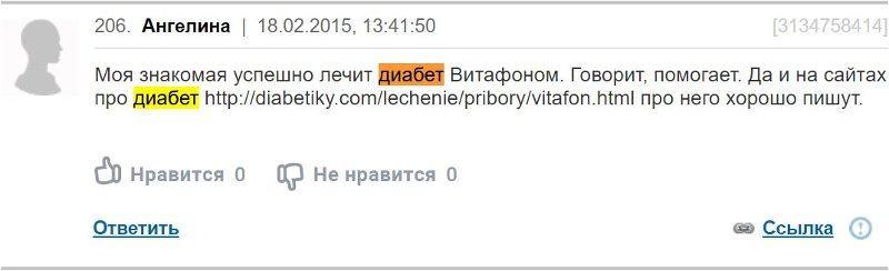 Отзыв с сайта woman.ru: Ангелина - знакомая успешно лечит диабет Витафоном