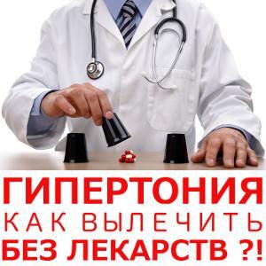 Как вылечить гипертонию 1 степени без лекарств - Основные рекомендации!