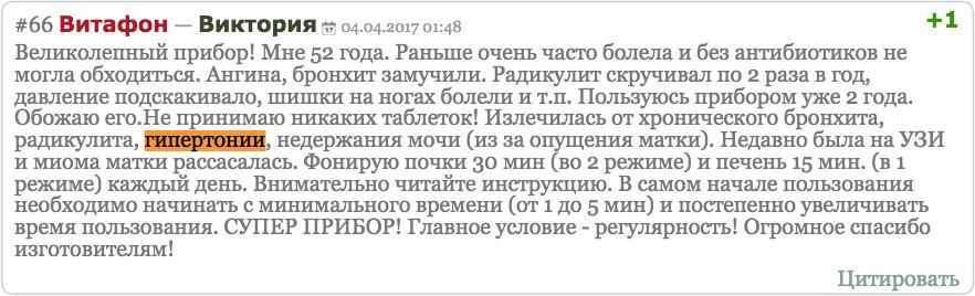 Отзыв с сайта Badbed.ru - опасная медицина: бады, приборы, мошенники: Валентина - Витафон - Гипертония