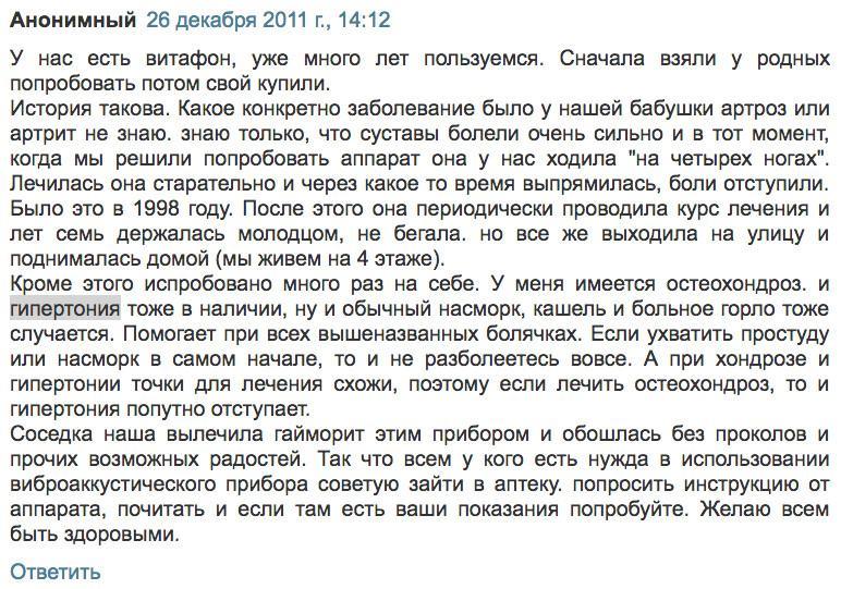 Отзыв с сайта www.hoska.ru: Анонимный - Гипертония и многое другое