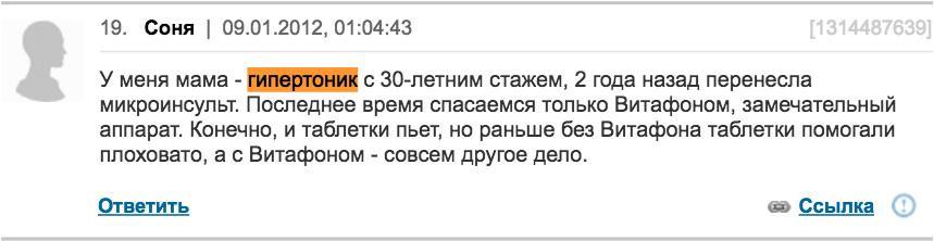 Отзыв с сайта Woman.ru - интернет для женщин: Соня - Мама-гипертоник