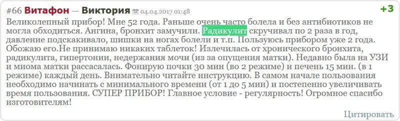 Отзыв с сайта Badbed.ru: Виктория - Радикулит