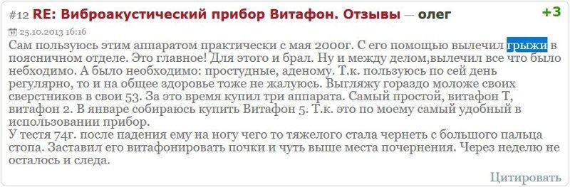 Отзыв с сайта Badbed.ru: Олег - Грыжи в поясничном отделе