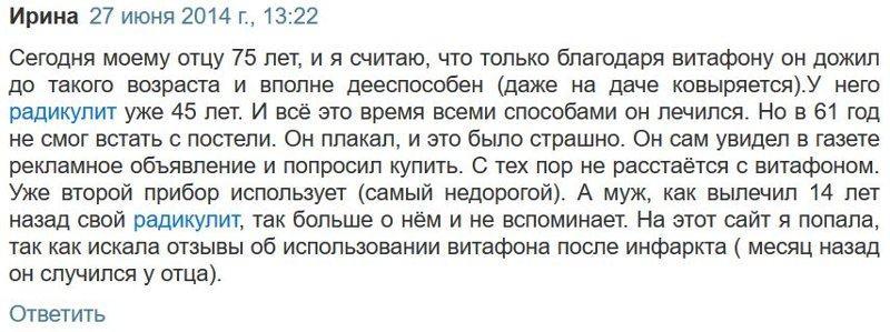 Отзыв с сайта hoska: Ирина - Радикулит