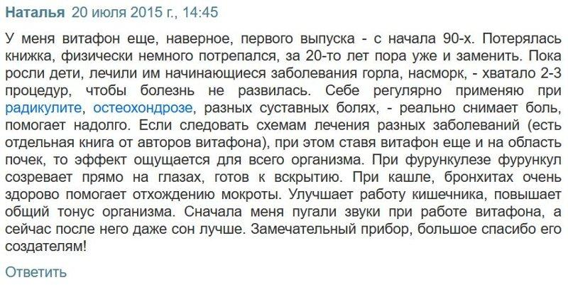 Отзыв с сайта hoska: Наталья - Радикулит, остеохондроз