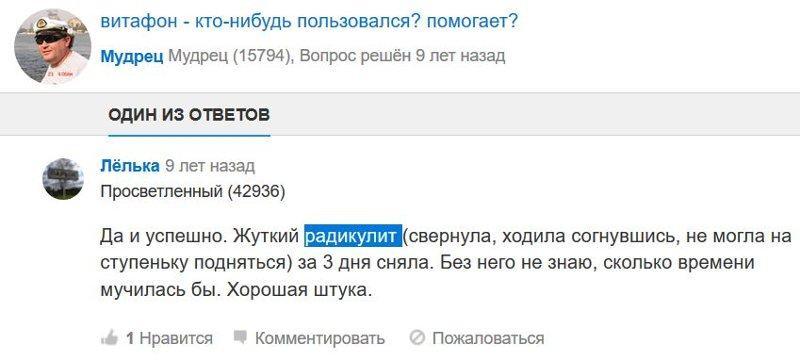 Отзыв с сайта otvet.mail.ru: Лёленька - Радикулит
