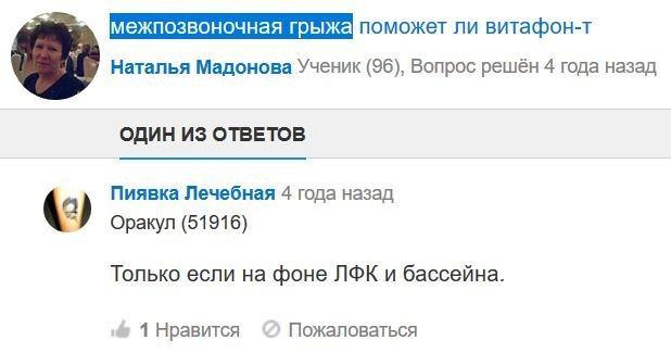 Отзыв с сайта otvet.mail.ru: Пиявка Лечебная - Межпозвонковая грыжа