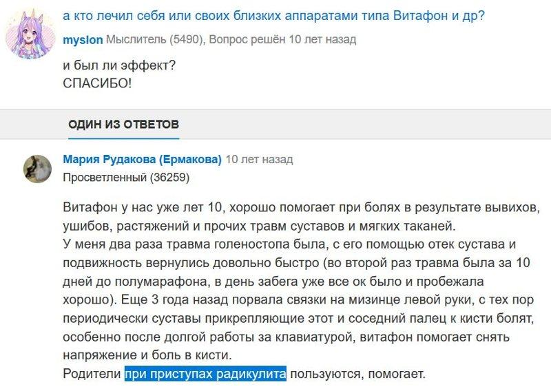 Отзыв с сайта otvet.mail.ru: Мария Рудакова - Радикулит
