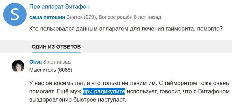 Отзыв с сайта otvet.mail.ru: Oksa - Радикулит