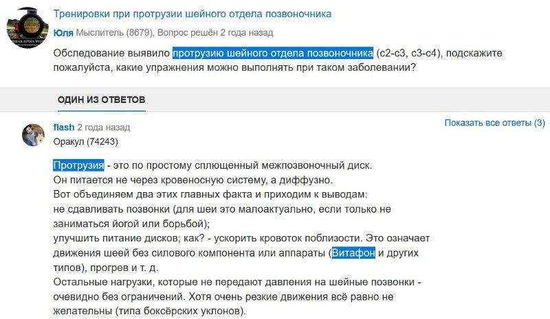 Отзыв с сайта otvet.mail.ru: flash - Протрузия