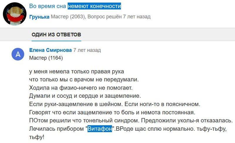 Отзыв с сайта otvet.mail.ru: Елена Смирнова - Немеют руки