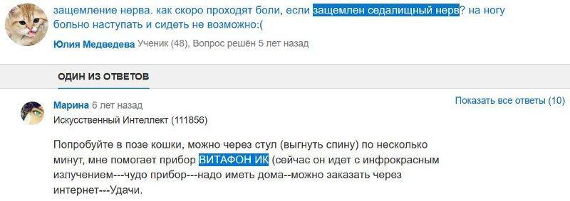 Отзыв с сайта otvet.mail.ru: Марина - Защемление седалищного нерва