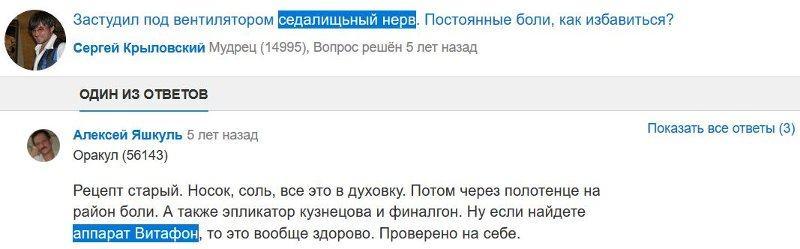 Отзыв с сайта otvet.mail.ru: Алексей Яшкуль - Застудил седалищный нерв