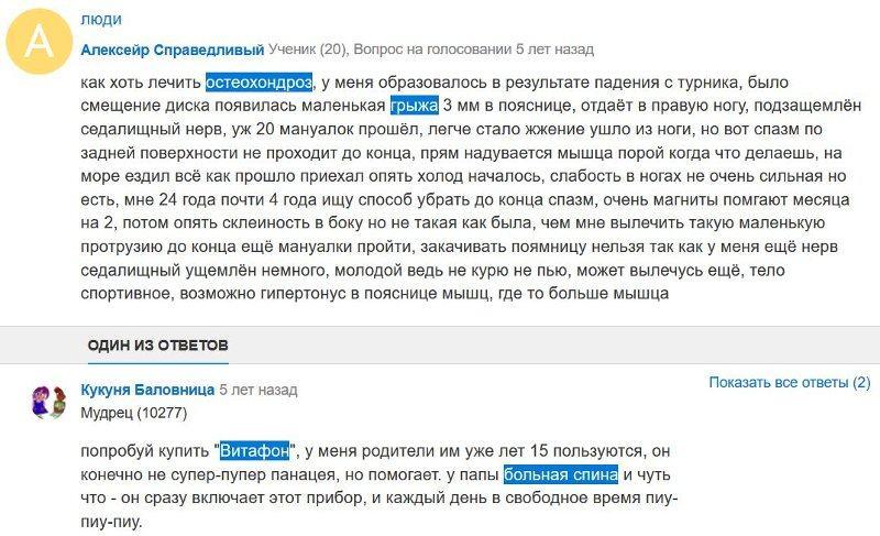 Отзыв с сайта otvet.mail.ru: Кукуня Баловница - Остеохондроз, грыжа