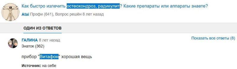 Отзыв с сайта otvet.mail.ru: Галина - Остеохондроз, радикулит