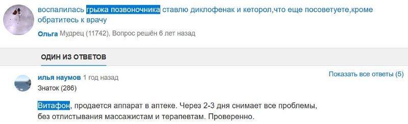 Отзыв с сайта otvet.mail.ru: Илья Наумов - Грыжа позвоночника