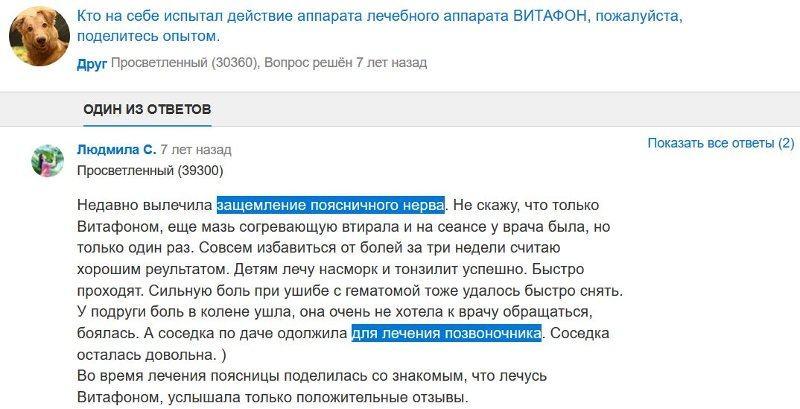 Отзыв с сайта otvet.mail.ru: Людмила С. - Защемление поясничного нерва