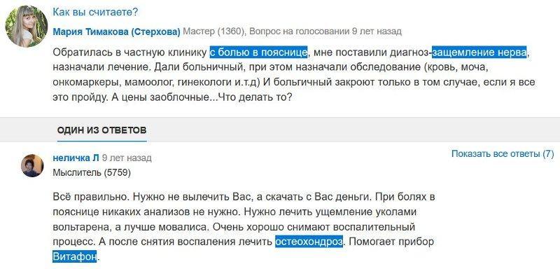 Отзыв с сайта otvet.mail.ru: Неличка Л - Боль в пояснице, защемление нерва, остеохондроз