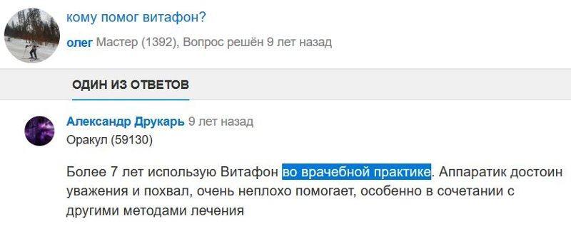 Отзыв с сайта otvet.mail.ru: Александр Друкарь - Витафон использую во врачебной практике