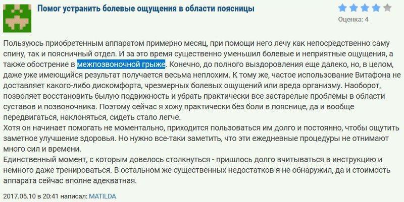 Отзыв с сайта Myotzyv: Matilda - Помог устранить болевые ощущения в области поясницы при медпозвонковой грыже