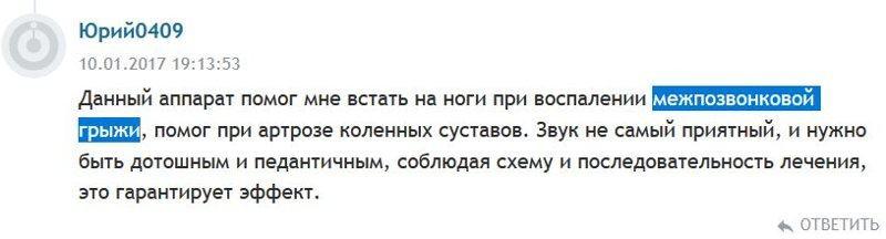 Отзыв с сайта Otzovik: Юрий - Межпозвонковая грыжа