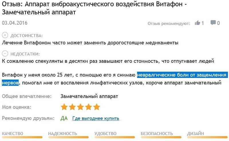 Отзыв с сайта Otzovik: Невралгические боли от защемления нервов