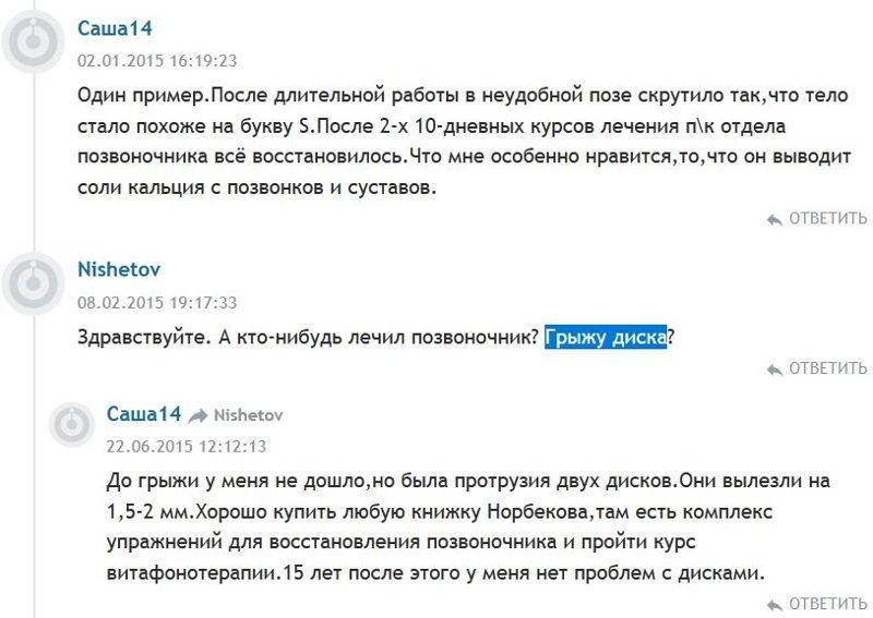 Отзыв с сайта Otzovik: Саша - Протрузия двух дисков