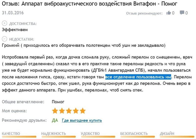 Отзыв с сайта Otzovik: При ушибах, переломах, чтобы снять отек