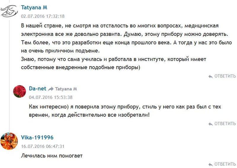 Отзыв с сайта Otzovik: Вика - Лечилась им, помогает