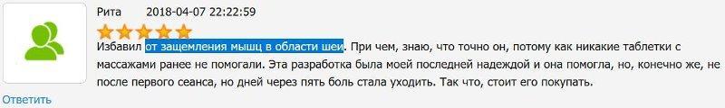 Отзыв с сайта Otzyvy: Рита - Защемление нерва в области шеи