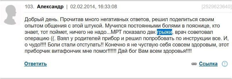 Отзыв с сайта Woman.ru: Александр - Грыжи