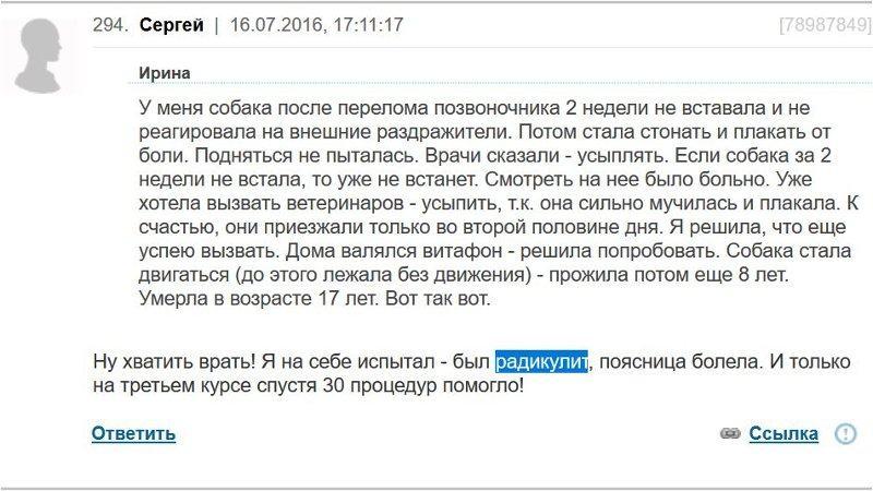 Отзыв с сайта Woman: Сергей - Радикулит, боли в пояснице