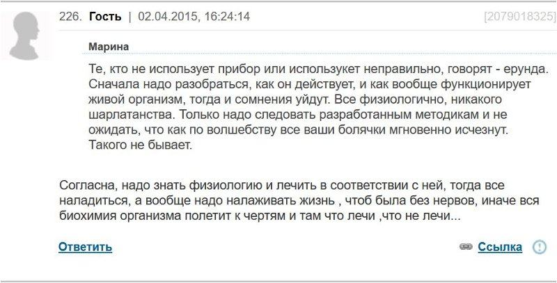 Отзыв с сайта Woman.ru: Марина - Помогает тем, кто использует