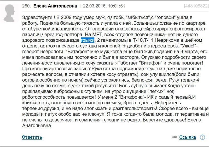 Отзыв с сайта Woman: Елена Анатольевна - Грыжи
