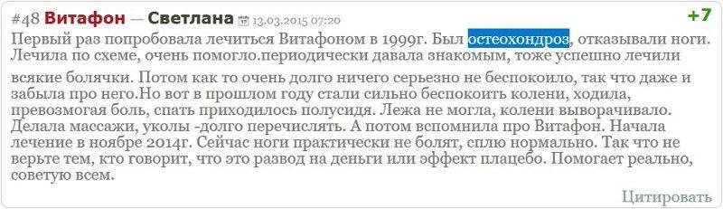 Отзыв с сайта Badbed.ru: Светлана - Остеохондроз