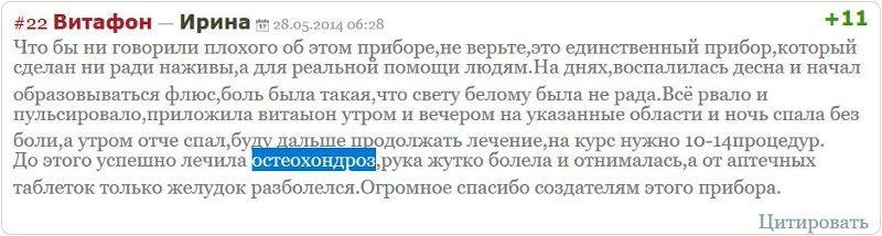 Отзыв с сайта Badbed.ru: Ирина - Остеохондроз
