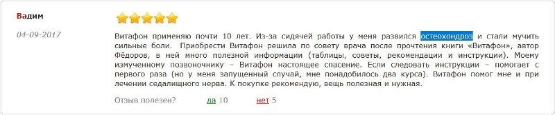 Отзыв с сайта www.finehealth.ru: Вадим - Остеохондроз, помог при лечении седалищного нерва