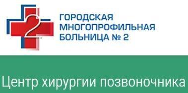 Исследования проводились в Центре хирургии позвоночника ГМПБ №2 (Санкт-Петербург)
