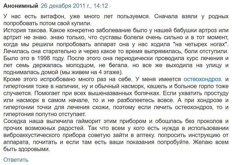 Отзыв с сайта hoska: Анонимный - Остеохондроз, гипертония, насморк, гайморит